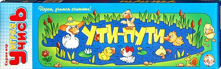 Настольные игры Олеси Емельяновой. Каталог. Ути-пути. Серия Третий Лишний. Игры для детей от 4 до 7 лет.