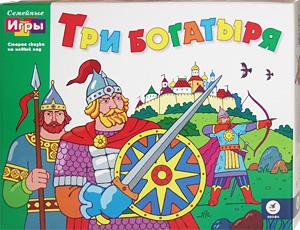 Настольная игра Олеси Емельяновой. Три богатыря. Игра для мальчиков от 7 лет.