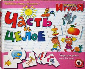 Настольные игры Олеси Емельяновой. Каталог. Учись, играя: Часть и целое. Детский дидактический набор пазлов - для малышей от 3 до 6 лет.