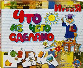 Настольные игры Олеси Емельяновой. Каталог. Учись, играя: Что из чего сделано. Детский дидактический набор пазлов - для малышей от 3 до 6 лет.