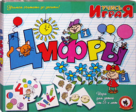 Настольные игры Олеси Емельяновой. Каталог. Учись, играя: Цифры. Детский дидактический набор пазлов - для малышей от 3 до 6 лет.