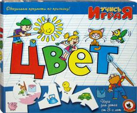 Настольные игры Олеси Емельяновой. Каталог. Учись, играя: Цвет. Детский дидактический набор пазлов - для малышей от 3 до 6 лет.