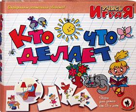 Настольные игры Олеси Емельяновой. Каталог. Учись, играя: Кто что делает. Детский дидактический набор пазлов - для малышей от 3 до 6 лет.