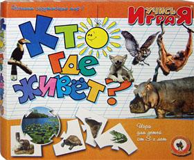 Настольные игры Олеси Емельяновой. Каталог. Учись, играя: Кто где живет. Детский дидактический набор пазлов - для малышей от 3 до 6 лет.
