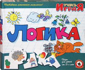 Настольные игры Олеси Емельяновой. Каталог. Учись, играя: Логика. Детский дидактический набор пазлов - для малышей от 3 до 6 лет.