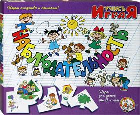 Настольные игры Олеси Емельяновой. Каталог. Учись, играя: Наблюдательность. Детский дидактический набор пазлов - для малышей от 3 до 6 лет.