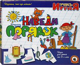 Настольные игры Олеси Емельяновой. Каталог. Учись, играя: Наведи порядок. Детский дидактический набор пазлов - для малышей от 3 до 6 лет.