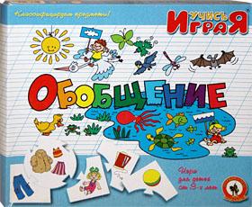 Настольные игры Олеси Емельяновой. Каталог. Учись, играя: Обобщение. Детский дидактический набор пазлов - для малышей от 3 до 6 лет.