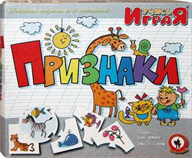 Настольные игры Олеси Емельяновой. Каталог. Учись, играя: Признаки. Детский дидактический набор пазлов - для малышей от 3 до 6 лет.