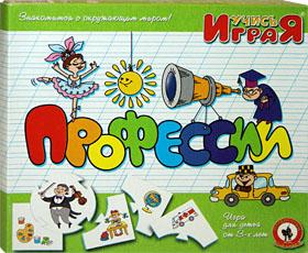 Настольные игры Олеси Емельяновой. Каталог. Учись, играя: Профессии. Детский дидактический набор пазлов - для малышей от 3 до 6 лет.