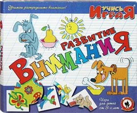 Настольные игры Олеси Емельяновой. Каталог. Учись, играя: Развитие внимания. Детский дидактический набор пазлов - для малышей от 3 до 6 лет.