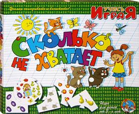 Настольные игры Олеси Емельяновой. Каталог. Учись, играя: Сколько не хватает. Детский дидактический набор пазлов - для малышей от 4 до 7 лет.