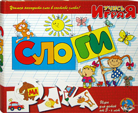Настольные игры Олеси Емельяновой. Каталог. Учись, играя: Слоги. Детский дидактический набор пазлов - для малышей от 4 до 7 лет.