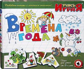 Настольные игры Олеси Емельяновой. Каталог. Учись, играя: Времена года. Детский дидактический набор пазлов - для малышей от 3 до 6 лет.