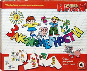 Настольные игры Олеси Емельяновой. Каталог. Учись, играя: Закономерности. Детский дидактический набор пазлов - для малышей от 3 до 6 лет.
