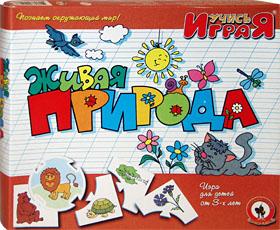 Настольные игры Олеси Емельяновой. Каталог. Учись, играя: Живая природа. Детский дидактический набор пазлов - для малышей от 3 до 6 лет.