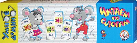 Настольные игры Олеси Емельяновой. Каталог. Читаем по слогам. Серия Умное домино. Игры для детей от 5 лет.