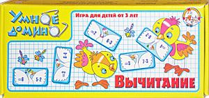 Настольные игры Олеси Емельяновой. Каталог. Вычитание. Серия Умное домино на пластмассе. Игры для детей от 5 лет.