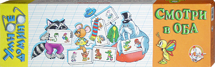 Настольные игры Олеси Емельяновой. Каталог. Смотри в оба. Серия Умное домино. Игры для детей от 4 лет.
