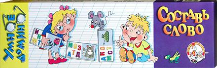 Настольные игры Олеси Емельяновой. Каталог. Составь слово. Серия Умное домино. Игры для детей от 5 лет.