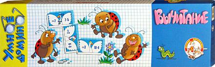 Настольные игры Олеси Емельяновой. Каталог. Вычитание. Серия Умное домино. Игры для детей от 5 лет.