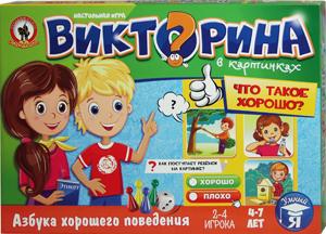 Что такое хорошо? Викторина в картинках для детей от 4 до 7 лет. Настольные игры Олеси Емельяновой.