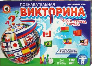 Познавательная викторина «Флаги, страны, города». Настольная игра Олеси Емельяновой.