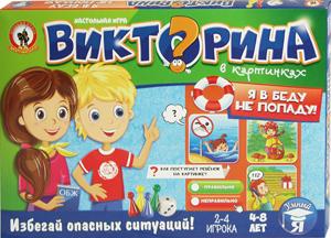 Я в беду не попаду! Викторина в картинках для детей от 4 до 8 лет. Настольные игры Олеси Емельяновой.