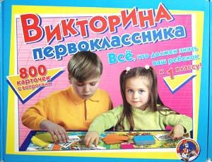 Настольная игра Олеси Емельяновой для дошкольников. Викторина Первоклассника. Игра от 5 до 7 лет.