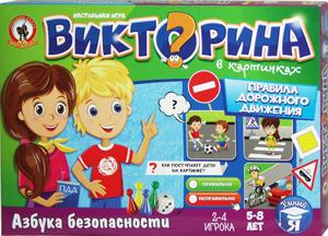 Правила дорожного движения. Викторина в картинках для детей от 5 до 8 лет. Настольные игры Олеси Емельяновой.