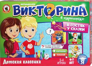 В гостях у сказки. Викторина в картинках для детей от 4 до 7 лет. Настольные игры Олеси Емельяновой.