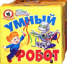 Настольные игры Олеси Емельяновой. Каталог. Умный робот. Серия Живой шнурок. Игры для детей от 4 лет.