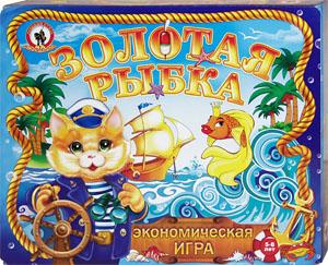 Настольные игры Олеси Емельяновой. Золотая рыбка. Экономическая игра для детей от 5 лет.