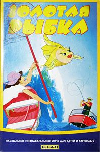 Золотая рыбка. Настольная игра для детей от 6 лет. Настольные игры Олеси Емельяновой.