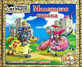 Настольные игры Олеси Емельяновой. Каталог. Маленькая страна. Игры для детей от 5 лет.