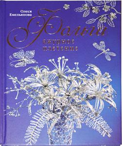 Олеся Емельянова. Книга. Плетение из фольги. Фольга – Ажурное плетение