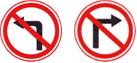 Стихи о дорожных знаках. Дорожный знак. Поворот запрещен.