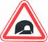 Стихи о дорожных знаках. Дорожный знак. Тоннель.