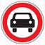 Стихи о дорожных знаках. Дорожный знак. Движение механических транспортных средств запрещено.