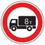 Стихи о дорожных знаках. Дорожный знак. Движение грузовых автомобилей запрещено.