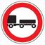 Стихи о дорожных знаках. Дорожный знак. Движение с прицепом запрещено.