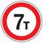Стихи о дорожных знаках. Дорожный знак. Ограничение массы.