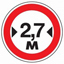 Стихи о дорожных знаках. Дорожный знак. Ограничение ширины.