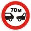 Стихи о дорожных знаках. Дорожный знак. Ограничение минимальной дистанции.