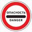 Стихи о дорожных знаках. Дорожный знак. Опасность.
