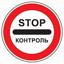 Стихи о дорожных знаках. Дорожный знак. Контроль.