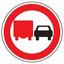 Стихи о дорожных знаках. Дорожный знак. Обгон грузовым автомобилям запрещен.