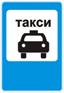 Стихи о дорожных знаках. Дорожный знак. Место стоянки легковых такси.