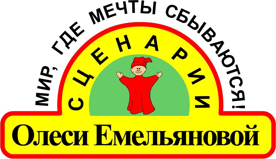 Сценарии, пьесы и инсценировки Олеси Емельяновой